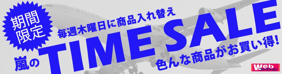 ★毎週木曜日更新★ 期間限定!タイムセール