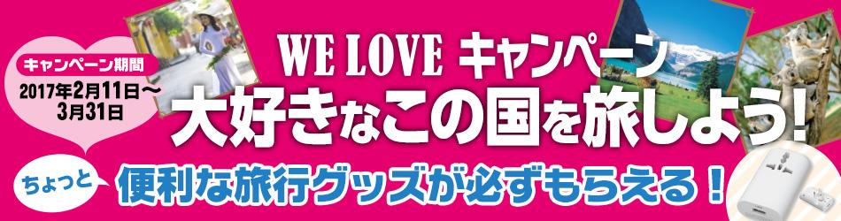 WE LOVE キャンペーン