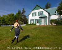 【千歳】【札幌(新千歳)発】 赤毛のアンの家を貸切り観光でご案内 彩りのカナダ7日 燃油込 ペア・仲良しシート エア・カナダ エコノミークラス利用