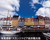 コペンハーゲン/ニューハウン